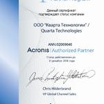 Acronis Partner Certificate