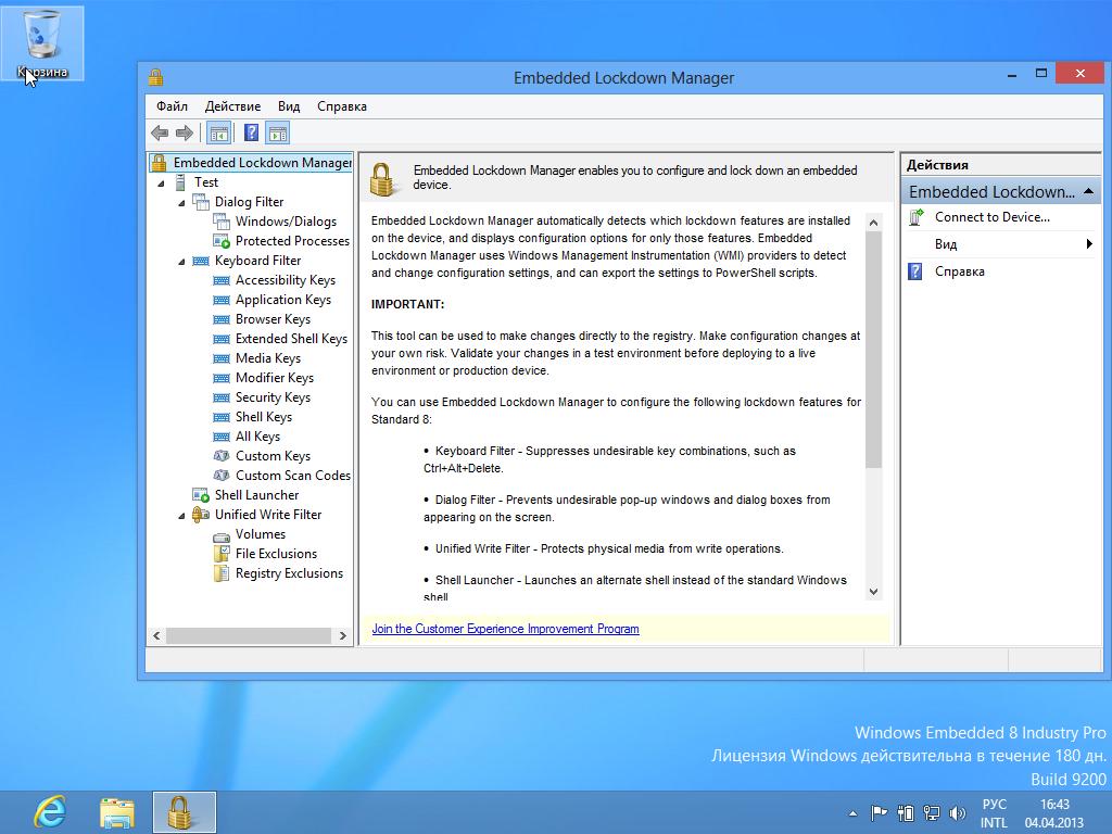 Windows Embedded 8 Industry – новая версия операционной системы для